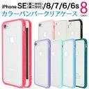【送料無料】iPhone7用カラーバンパークリアケース 全8色●PC+TPU素材で傷やほこりから守る!おしゃれな透明タイプの iPhone 7ケース / スマホカバー スマホケース アイフォン iPhone7カバー シンプル  02P18Jun16