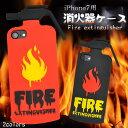 【送料無料】iPhone7 / iPhone8用消火器ケース...