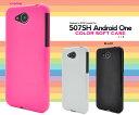 【送料無料】507SH Android One用カラーソフトケース(ブラック ホワイト ビビッドピンク) ●傷やほこりから守る!衝撃に強く耐久性に優れた アンドロイドワン用ケース / ワイモバイル Y!mobile Yモバイル カバー アンドロイドワンケース シンプル 02P18Jun16
