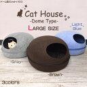 【送料無料】猫用 2WAYドーム型キャットハウス 大(ラージサイズ)豹柄クッション付き●セパレート式 フェルト素材のかわいい猫用ベッド ドームベッド ベット ねこ ネコ ペット 02P18Jun16