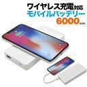 【送料無料】Qi充電対応 モバイルバッテリー 大容量6000...