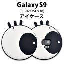 【送料無料】Galaxy S9 SC-02K / SCV38用ビッグアイケース チェーンストラップ付●ギャラクシーs9 バックカバー 背面ケース ドコモ doc..