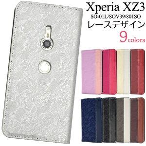 【送料無料】Xperia XZ3 SO-01L / SOV39 / 801SO用レ