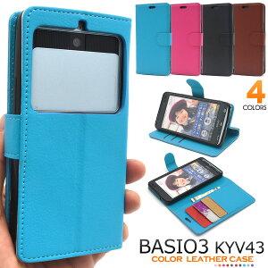 【送料無料】BASIO3 KYV43用カラーレザー手帳型ケース
