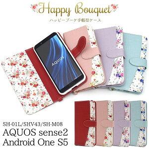【送料無料】AQUOS sense2 SH-01L / SHV43 / SH-M08 /