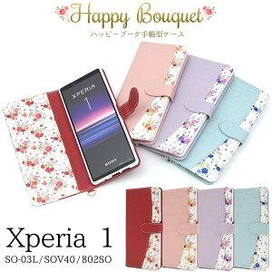 【送料無料】Xperia 1 SO-03L / SOV40 / 802SO用ハッ
