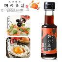 【送料無料】麹の魚醤「香住ガニ」●しょうゆ 醤油 しょう油 ...