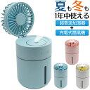 【送料無料】充電式扇風機+超音波加湿器●充電式ミストファン ...