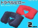 トラベルピロー(首用枕)選べる2色、ネイビー・レッド★たたんでコンパクトに!長時間移動時に欠かせない!  02P18Jun16