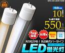 LED蛍光灯 58cm(60cmタイプ)/20W型 口金G13(乳白色カバータイプ・白色/電球色相当)消費電力10Wで省エネ長寿命!
