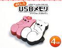 おもしろUSBメモリ4GB(かわいいクマペアタイプ)/大容量4GB!高速USB2.0転送!  02P18Jun16
