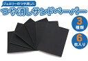 つや消しサンドペーパー/3種類6枚セット