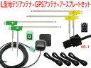 新品トヨタ◆VR-1地デジ フィルムアンテナ  &コードセットWG15-NHZN−W60G