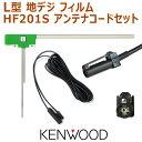 新品 L型アンテナフィルム&HF201Sアンテナコードセット カーナビ買い替え 乗せ替え KENWOOD MDV-333 PG20A
