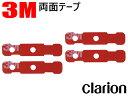 汽車電視 - 補修用 3M強力両面テープ4枚set◆MO44-クラリオン NX712W