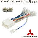 三菱 14P オーディオハーネス MITSUBISHI アイ アイミーブ ナビ取り付け 配線 交換 ナビ載せ替え 配線キット WO7