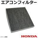 新品 ホンダ エアコンフィルター 活性炭入り アコード アコードワゴン インスパイア 互換品 脱臭 自動車 エアコン 交換
