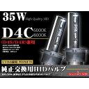 純正交換用D4C/D4R HIDバルブ◆ダイハツ/タントカスタムH17.6〜