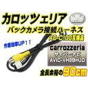 RD-C100互換カロッツェリア バックカメラ連動WB2-A...