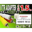 新品◆トヨタ VTRアダプター 外部入力 オス 1.5m WV2-NHDT-W55