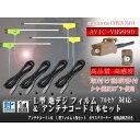 カロッツェリアGT16地デジアンテナコード4本setWG84-AVIC-VH9990