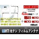 イクリプス◆GPS一体型 フィルムアンテナ  +両面テープWG5.12MO27-AVN669HD