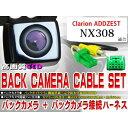 新品防水・防塵バックカメラハーネス/クラリオン/BK2B1-...