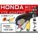 入力VTRアダプター8P ホンダ純正ナビ ギャザズ/WV5-VXM-128C