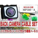 新品◆防水・防塵バックカメラハーネス/日産 BK2B1-MP310-A...