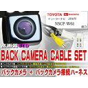 新品◆防水・防塵バックカメラset/トヨタ BK2B3-NS...