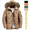 ダウンジャケット メンズ アウター 暖かい ロング丈 ダウンコート 秋冬 ファーフード付き 防寒