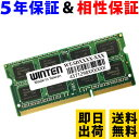 ノートPC用 メモリ 512MB PC-2100(DDR 266) WT-SD266-512MB 相性保証 製品5年保証   即日出荷 DDR1 SDRAM SO-DIMM 内蔵メモリー 増設メモリー 0138