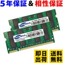 ノートPC用 メモリ 4GB(2GB×2枚) PC2-6400(DDR2 800) RM-SD800-D4GB【相性保証 製品保証 送料無料 即日出荷】DDR2 SDRAM SO-DIMM 内蔵メモリー 増設メモリー Dual 2989