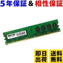 デスクトップPC用 メモリ 2GB PC2-6400(DDR2 800) WT-LD800-2GB【相性保証 製品5年保証 送料無料 即日出荷】DDR2 SDRAM DIMM 内蔵メモリー 増設メモリー 0575