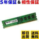 デスクトップPC用 メモリ 2GB PC3-10600(DDR3 1333) WT-LD1333-2GB 相性保証 製品5年保証   即日出荷 DDR3 SDRAM DIMM 内蔵メモリー 増設メモリー 0424