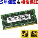 ノートPC用 メモリ 4GB PC3-8500(DDR3 1066) WT-SD1066-4GB 相性保証 製品5年保証   即日出荷 DDR3 SDRAM SO-DIMM 内蔵メモリー 増設メモリー 0606