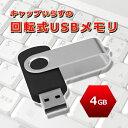 4922 大容量はいらない!とにかく安く!という方へ。激安 USBメモリ WT-UF20L-4GB【メール便対応】