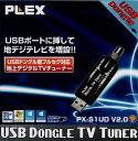 4313 PLEX USBドングル 地デジチューナー PX-S1UD V2.0