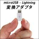 3122【バルク包装】iOS 9.3.4動作確認済 microUSB-Lightning 変換アダプタ/microUSB-ライトニング変換アダプタ【メール便対応】