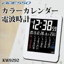 4637 ADESSO(アデッソ) マンスリーカレンダー電波時計 KW9292 デジタル表示 置掛兼用 ホワイト