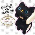 4347 ねこのロールペーパーホルダー クロ【宅配便送料無料】猫 ネコ トイレットペーパー