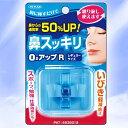4581【メール便 選択可】鼻スッキリ O2アップR レギュラーサイズ 東京企画 TO-PLAN