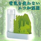 4667 積水樹脂 自然気化式 加湿器「うるおいアニマル ちいさな森」エルク‐グリーン ULT-EL-GR