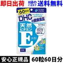 DHC 天然 ビタミンE 60粒 60日分【即日出荷 8袋で送料無料】サプリメン