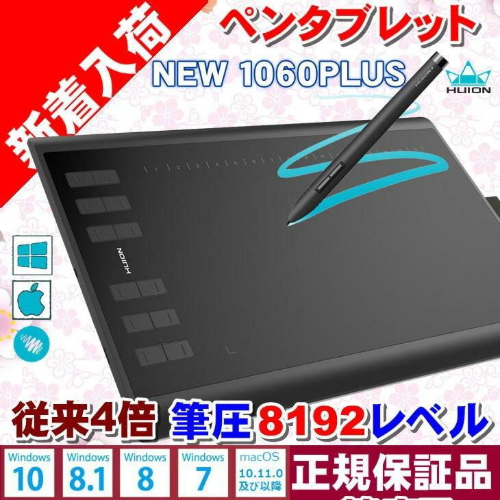 5064 HUION New 1060PLUS ペンタブレット 筆圧8192レベル 12個ショートカットキー 5080LPI 233PPS 充電式ペン お絵かき WIN・MAC PEN TABLET