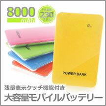 大容量モバイルバッテリー 8000mAh