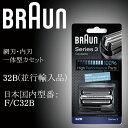 8047【並行輸入品】ブラウン シリーズ3対応 網刃・内刃一体型カセット 替刃 32B ブラック (日本国内型番:F/C32B)BRAUN