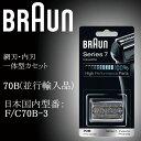 8048【並行輸入品】ブラウン シリーズ7/プロソニック対応 網刃・内刃一体型カセット