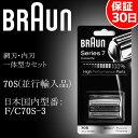 4769ブラウン シリーズ7/プロソニック対応 網刃 内刃一体型カセット 替刃 70S シルバー(日本国内型番:F/C70S-3)BRAUN(海外正規版)