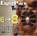 4732 EP910 エイトパックトレーナー EIGHT PACK TRAINER 腹筋 トレーニング エスパル【メール便選択可 1点限り \220】